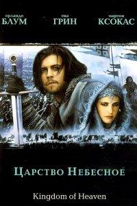 Фильм Царство небесное (2005) смотреть онлайн в хорошем качестве, бесплатно и без регистрации