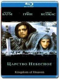 Царство небесное (2005) смотреть фильм онлайн в хорошем качестве бесплатно и без регистрации