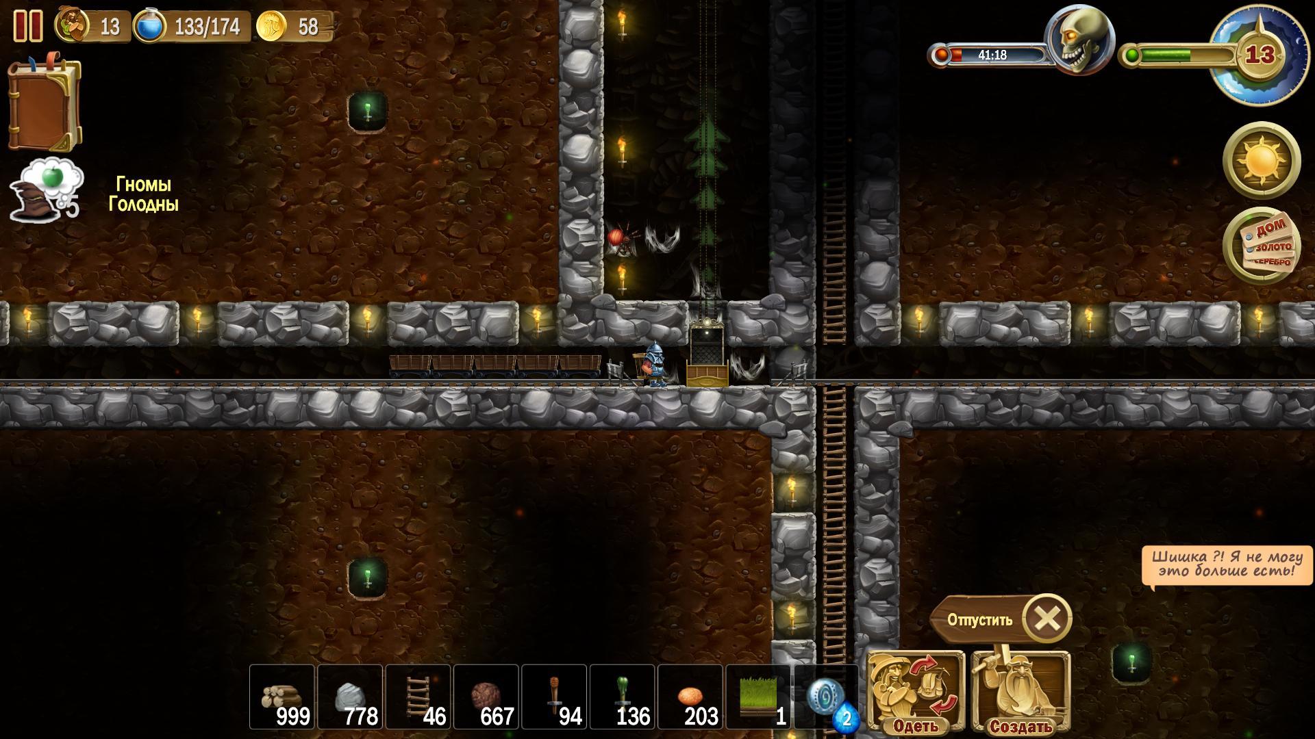 Игра про гномов Craft The World 2013: подземелье лифт в игре