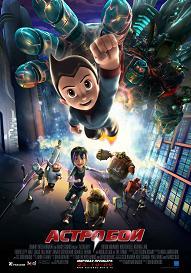 Смотреть онлайн мультик Астробой / Astro Boy Фантастический мультфильм 2009 в хорошем качестве
