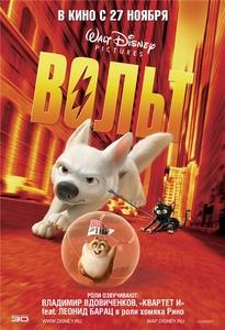 Мультфильм онлайн Вольт / Bolt комедия фэнтези США 2008