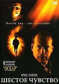 Смотреть online Шестое чувство / The Sixth Sense Триллер