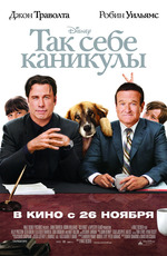 Фильм Так себе каникулы/Old Dogs в хорошем качестве 2009