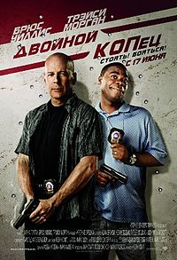 Смотри онлайн американскую нигерскую комедию - Двойной копец (2010)