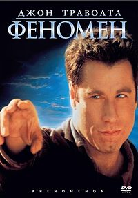 Смотреть онлайн фильм Феномен / Phenomenon в хорошем качестве 1996 США Джон траволта