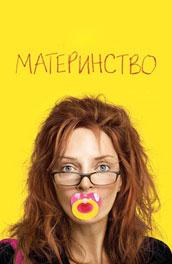 Смотреть комедию онлайн Материнство /Motherhood в хорошем качестве