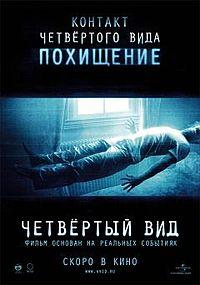 Смотреть онлайн Четвёртый вид / The Fourth Kind в хорошем качестве Ужасы Милла Йовович 2009