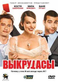 Смотреть онлайн комедийную мелодраму в HD - Выкрутасы (2011) RUSSIA