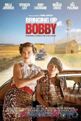 Смотреть онлайн Воспитание бобби в хорошем качестве Семейная комедия 2011 Милла Йовович США