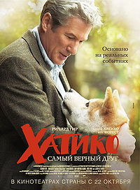 Смотреть онлайн голливудскую драму с Ричард Гиром в HD - Хатико: Самый верный друг (2009)