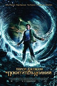 Смотреть онлайн Перси Джексон и похититель молний Ума Турман 2010 Приключение США