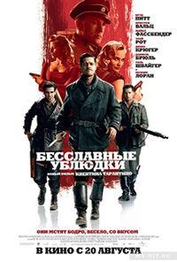 Смотреть онлайн Бесславные ублюдки / Inglourious Basterds Военная драма 2009 США-Германия