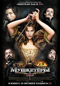 Смотреть онлайн Мушкетёры / The Three Musketeers Приключения 2011 Милла Йовович