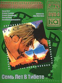 Смотреть онлайн Семь лет в Тибете / Seven Years in Tibet Приключение 1997 США Брэд Питт
