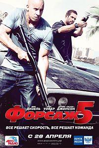 Смотреть криминальный боевик в высоком качестве HD-720 онлайн - Форсаж 5 (2011)