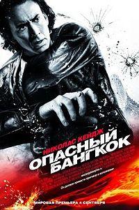 Смотреть кинофильм Опасный Бангкок / Bangkok Dangerous Online Триллер Николас Кейдж 2008