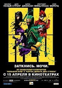 Смотреть кинофильм онлайн Пипец / Kick-Ass Приключенческая комедия 2010 Николас Кейдж