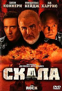 Смотреть кинофильм Скала / The Rock Боевик 1996 США Николас Кейдж в хорошем качестве