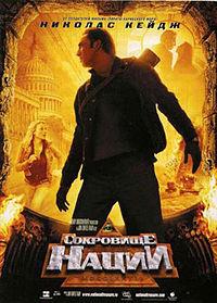 Смотреть кинофильм Сокровище нации / National Treasure Приключенческий боевик 2004 Николас Кейдж