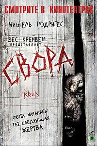 Смотреть онлайн Американский фильм ужасов про лесных диких собак - Свора (2006)