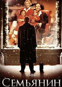 Смотреть Мелодраму Семьянин / The Family Man Online США 2000 Николас Кейдж В хорошем качестве