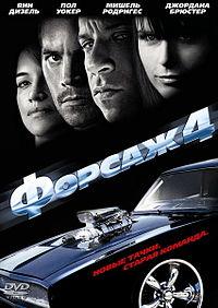 Смотреть онлайн фильм Форсаж 4 / Fast & Furious Криминал-Боевик 2009 в хорошем качестве США