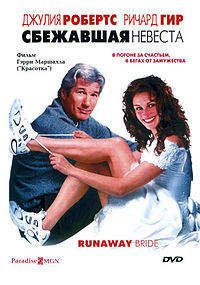 Смотреть онлайн кино Сбежавшая невеста / Runaway Bride Комедия-мелодрама 1999 США Ричард Гир