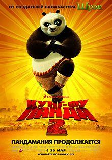 Постер к мультфильму Кунг-фу панда 2 / Kung Fu Panda 2 на сайте можно посмотреть мультфильм онлайн 2011 года