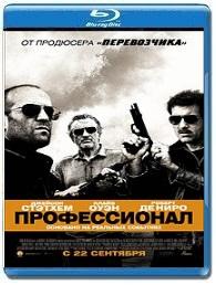 Профессионал / Killer Elite - смотреть триллер онлайн США - Австралия 2011 Роберт Де Ниро