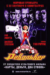 Револьвер / Revolver- смотреть криминальный детектив онлайн в хорошем качестве 2005