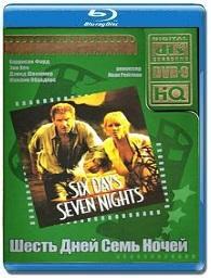 Шесть дней, семь ночей / Six Days Seven Nights: Приключенческая комедия в хорошем качестве 1998