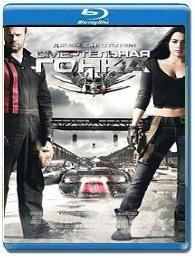 Смертельная гонка / Death Race - смотреть онлайн фантастику 2008 года Германия Джейсон Стэтхэм