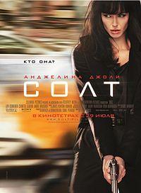 Постер к фильму Солт / Salt на сайте можно посмотреть фильм онлайн 2010 года