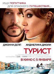 Постер к фильму Турист / The Tourist на сайте можно посмотреть фильм онлайн 2010 года