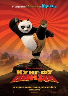 Постер к мультфильму Кунг-фу панда / Kung Fu Panda на сайте можно посмотреть мультфильм онлайн 2008 года