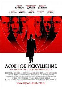 Постер к фильму Ложное искушение / The Good Shepherd на сайте можно посмотреть фильм онлайн 2006 года