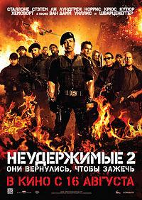 Постер к фильму Неудержимые 2 - смотреть онлайн