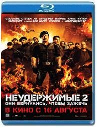 Боевик Неудержимые 2 смотреть онлайн в хорошем качестве 2012 США