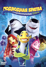 Постер к фильму Подводная Братва / Shark Tale на сайте можно посмотреть фильм онлайн 2005 года