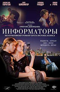 Постер к фильму Информаторы - (Криминальный фильм смотреть онлайн)