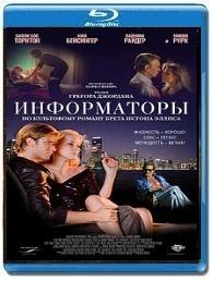 Информаторы - криминальный фильм, смотреть в хорошем качестве 2008 (Ким Бейсингер)