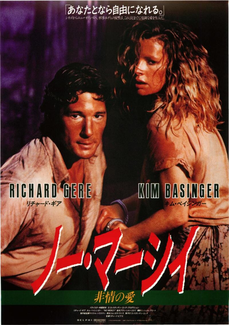Постер к фильму Никакой пощады - смотреть Криминальное кино онлайн США 1986