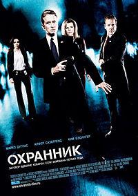 Постер к фильму Охранник - (Детектив смотреть онлайн)