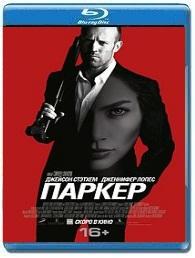 Паркер (криминальный фильм-боевик) смотреть в хорошем качестве США 2013