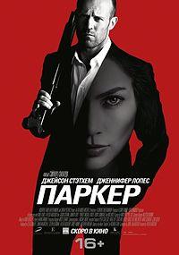 Постер к фильму Паркер - смотреть онлайн