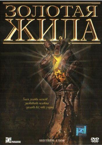 Постер к фильму Золотая жила - смотреть Приключенческий фильм онлайн США 1982