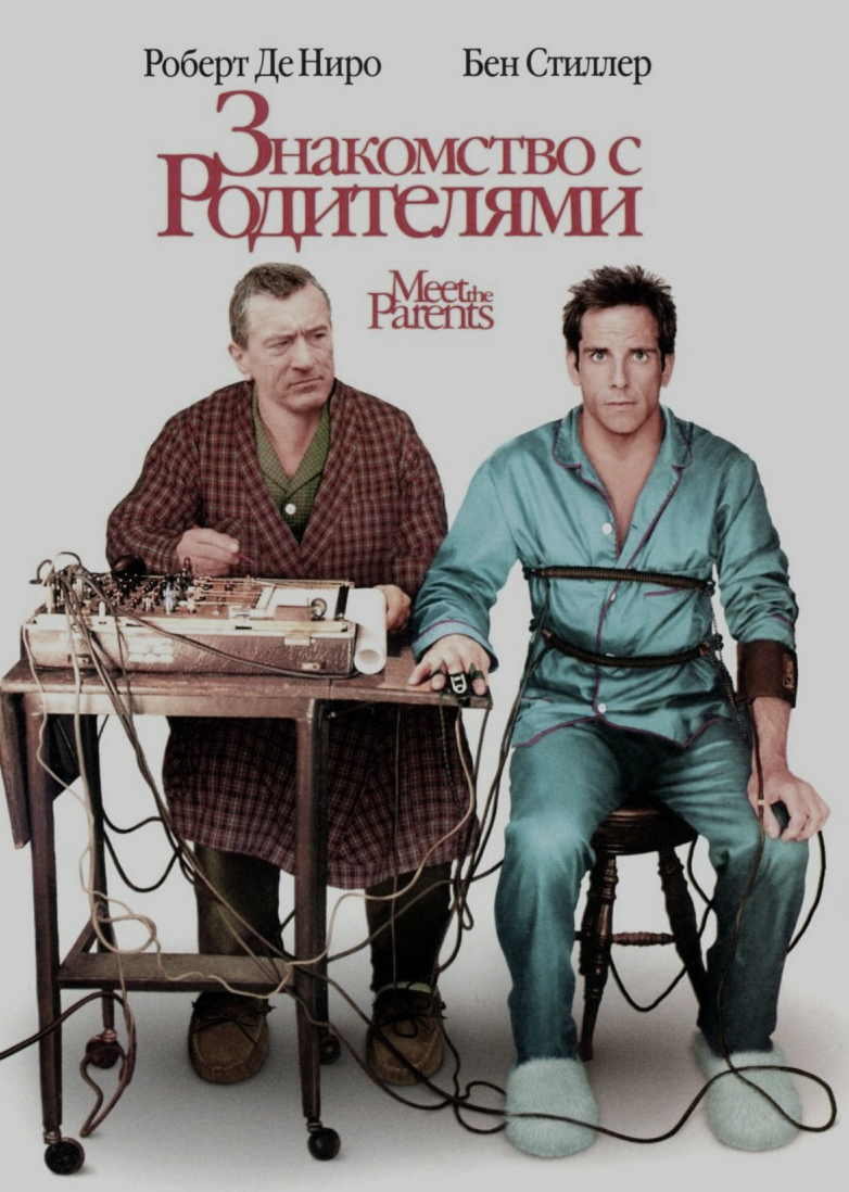 Без изъяна 1999 смотреть онлайн в хорошем качестве, комедийная драма с Робертом Де Ниро
