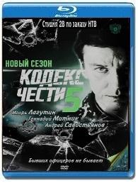 Кодекс чести 5 сезон /Kodeks chesti 5 sezon смотреть онлайн все 16 серий в хорошем качестве: Российский сериал