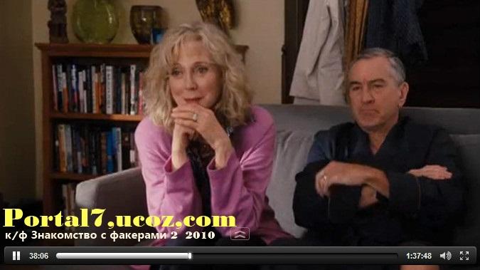 Знакомство с факерами 2 / Znakomstvo s fakerami 2 смотреть комедию онлайн в ролях Роберт Де Ниро