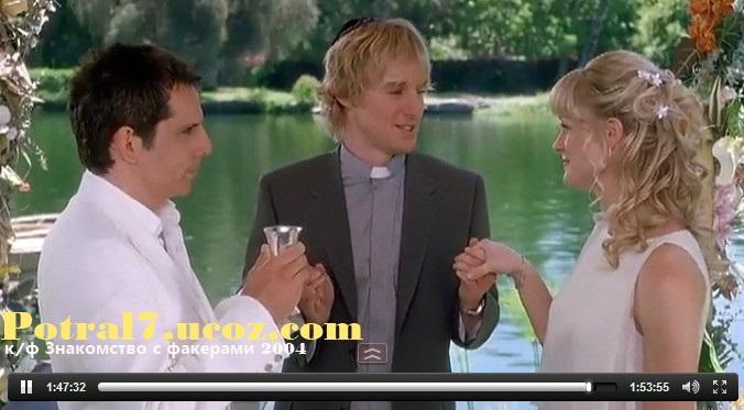 Знакомство с факерами 2004 смотреть комедию онлайн в ролях Роберт Де Ниро